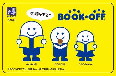 ブックオフの図書カード